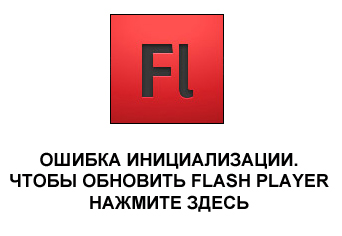 Загрузите Adobe Flash Player